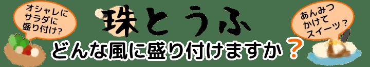 zaru_moritsuke.png